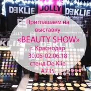 Выставка в Краснодаре