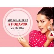 Уроки макияжа от DE KLIE в ПОДАРОК!!!