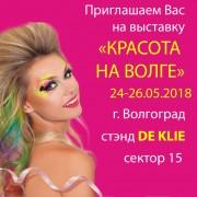 """Выставка """"Красота на Волге"""" 24-26.05.18"""