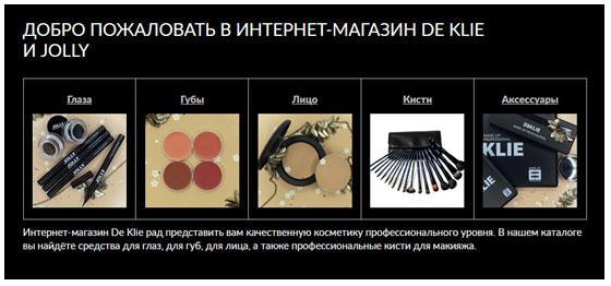 Как купить косметику орифлейм через интернет джинс косметика сайт купить